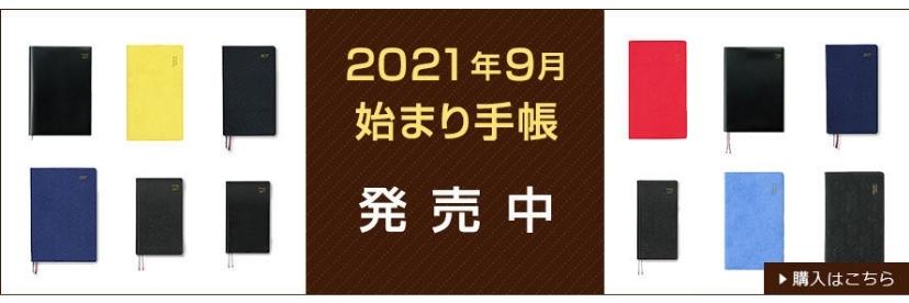 ダイゴー 2021年9月始まりスケジュール帳