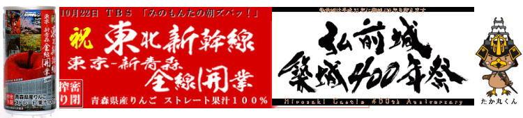 青森県産リンゴジュース