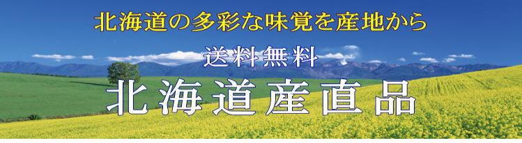 北海道産直品