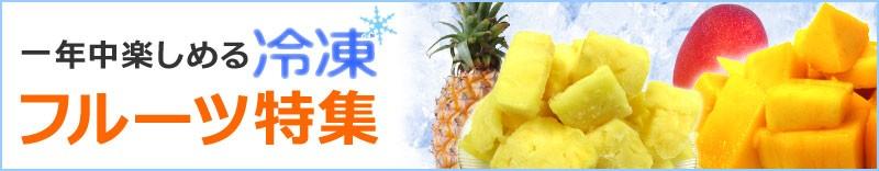 冷凍フルーツ特集