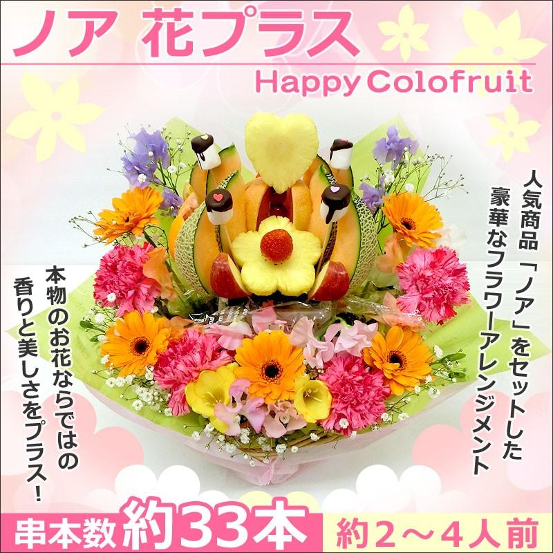 生花付き ノア 花プラス フルーツフラワーアレンジメント フルーツのブーケ