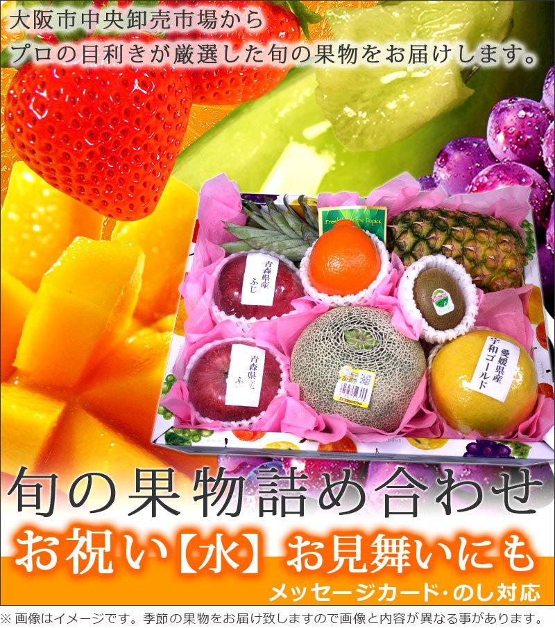 お祝い用の果物詰め合わせ