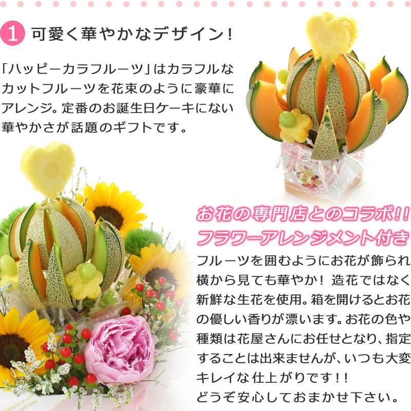 国産 メロンフラワー 花 は華やかでかわいいデザイン