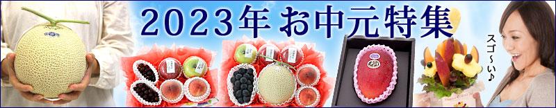 お花と果物のギフトセット特集