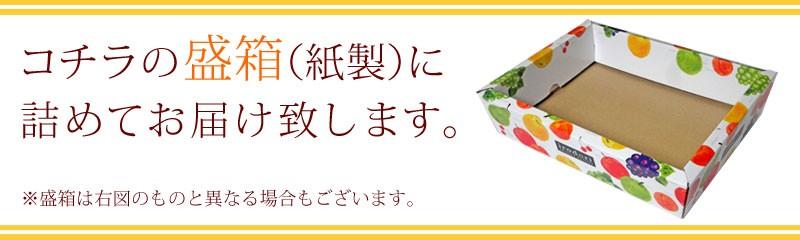 お祝いの詰め合わせは果物柄の紙製のカゴに入れてお届け