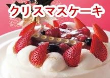 クリスマスケーキ★12月30日にお届けします