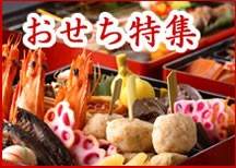 おせち料理★12月30日にお届けします