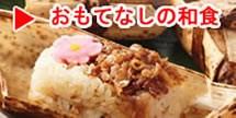 おもてなしの和食