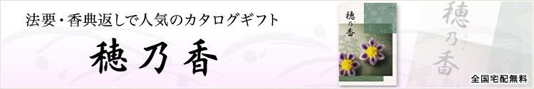 法要・香典返しで人気のカタログギフト「穂乃香」 全国宅配無料