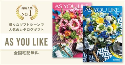 当店人気No.1 様々なギフトシーンで人気のカタログギフト「AS YOU LIKE」 全国宅配無料