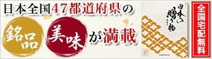 日本全国47都道府県の銘品・美味が満載 全国宅配無料!