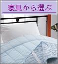 寝具から選ぶ