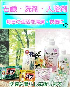 石鹸・洗剤コーナー
