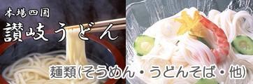 麺類(うどん・そば・そうめん・パスタ他)
