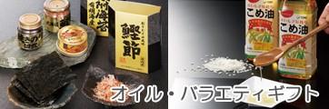 オイル・調味料・バラエティギフト