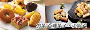 洋菓子・和菓子・その他