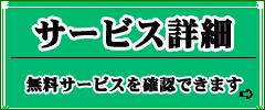 無料サービス詳細