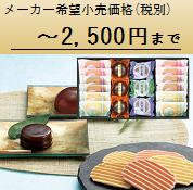 2,500円