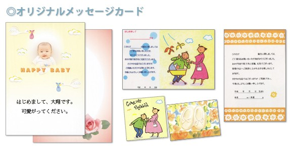 誕生メッセージカード