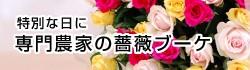 薔薇専門農家のブーケ