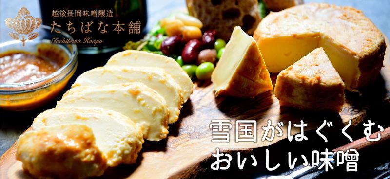 越後長岡伝統のたちばな味噌