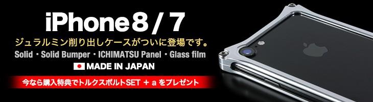 ギルドデザイン(GILD design) iPhone8/7モデル