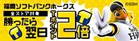 全ストア対象!福岡ソフトバンクホークス勝ったら翌日ポイント2倍!!