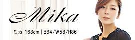 モデル:ミカ