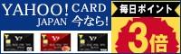 Yahoo! JAPANカードご利用で毎日Tポイント3倍(2倍)