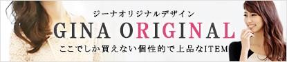 GINA ORIGINAL ジーナオリジナルデザイン