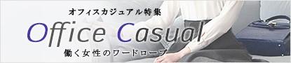 OFFICE CASUAL オフィスカジュアル特集