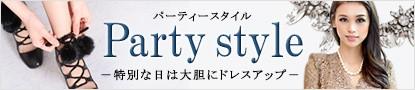 PARTY STYLE パーティースタイル特集