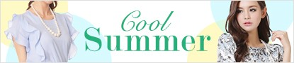 COOL SUMMER 夏物特集