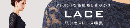 LACE プリンセスレース特集