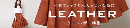 LEATHER クールレザー特集