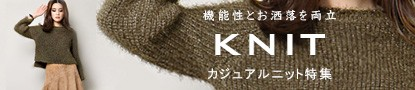 KNIT カジュアルニット特集