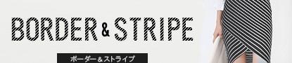 BORDER&STRIPE ボーダー&ストライプ特集
