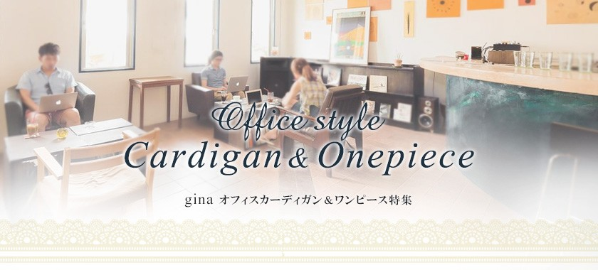 OFFICE STYLE CARDIGAN & ONEPIECE
