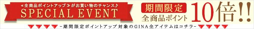 ≪期間限定≫GINA全商品ポイント10倍イベント開催♪