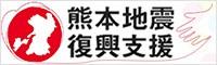 熊本地震復興支援募金対象アイテム