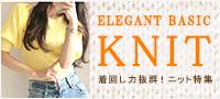 ニット特集 -ELEGANT BASIC-