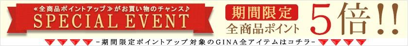 ≪期間限定≫GINA全商品ポイント5倍イベント開催!!