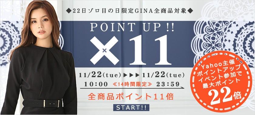 ≪14時間限定≫GINA全商品ポイント11倍イベント開催!!