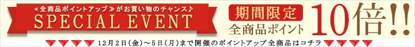 ≪96時間限定≫GINA全商品ポイント10倍イベント開催!!
