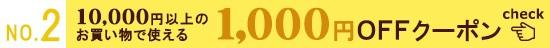 ≪1,000円OFFクーポン≫プレゼント♪