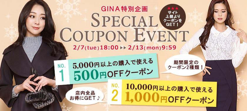 GINA特別企画≪割引クーポンプレゼント≫イベント開催♪