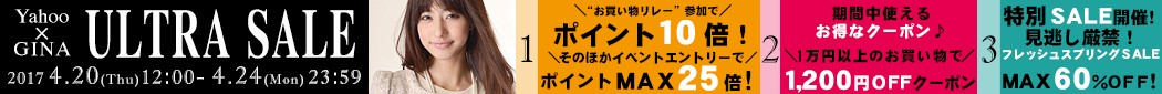 ≪108時間限定≫GINA×Yahoo 月末ウルトラセール開催!【1,200円クーポンプレゼント】