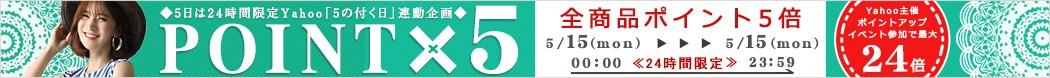 ≪24時間限定≫GINA全商品ポイント5倍イベント開催!!