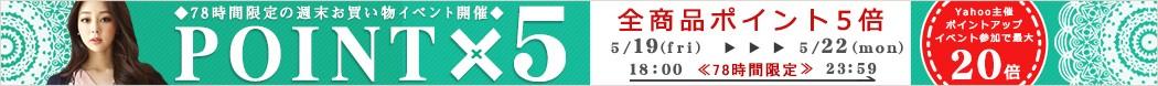 ≪週末限定≫GINA全商品ポイント5倍のお買い物イベント開催!!