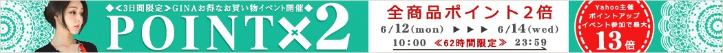 ≪62時間限定≫GINA全商品ポイント2倍イベント開催!!